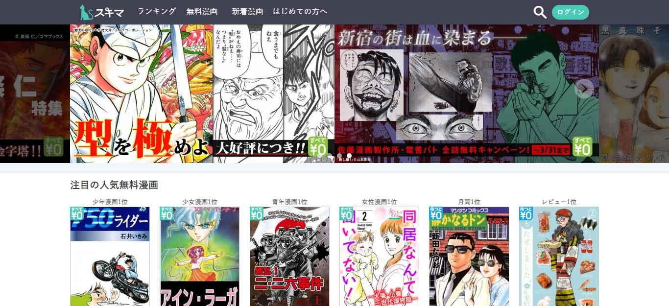 20万冊以上が読み放題!少年漫画から成人漫画まで幅広いジャンルが読めるコミックサイト「スキマ」